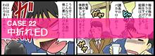 【02-CASE22】中折れED