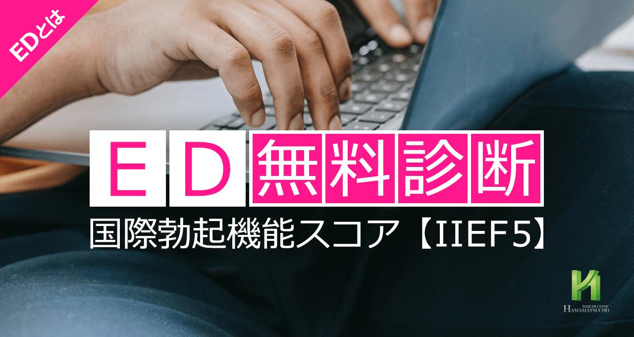 ED診断【IIEF5】