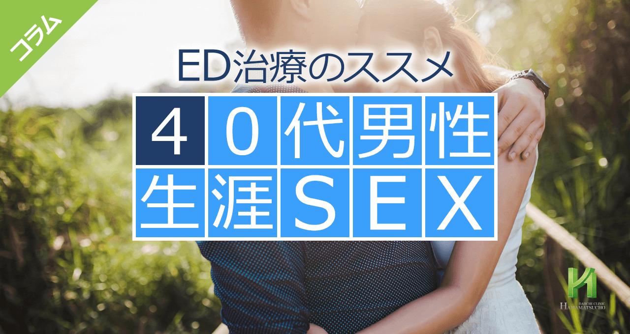 生涯SEX