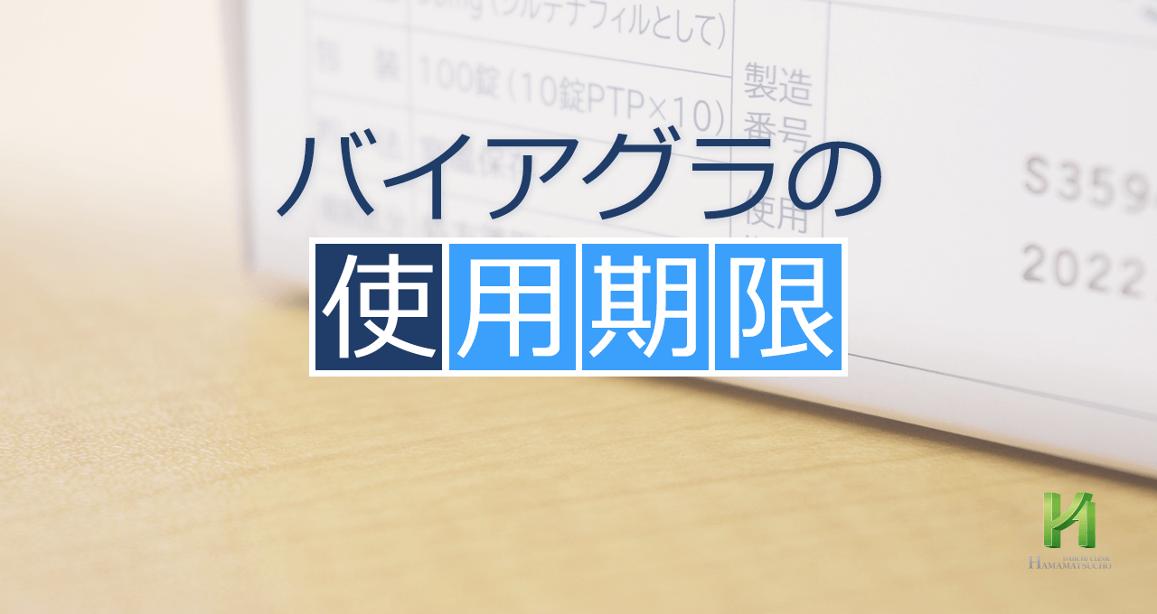バイアグラの使用期限【浜松町第...