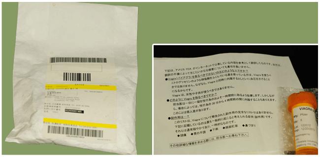 アメリカ発バイアグラ50mg包装