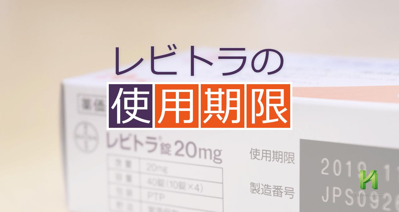 レビトラの使用期限【浜松町第一...