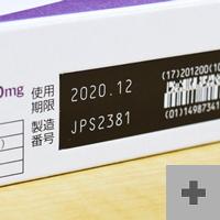 レビトラ10mgの箱に記載の使用期限