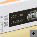 レビトラ20mgの箱に記載の使用期限