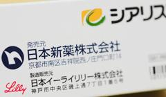 発売元/日本新薬株式会社