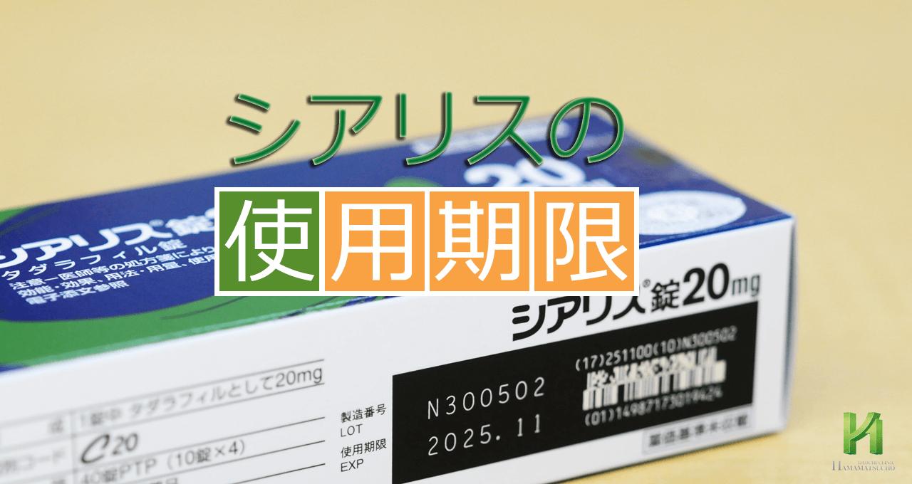 シアリスの使用期限【浜松町第一...