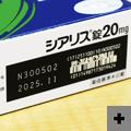 シアリス20mgの箱に記載の使用期限