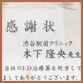 感謝状(渋谷駅前院)