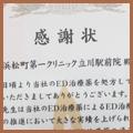 感謝状(立川駅前院)
