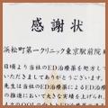 感謝状(東京駅前院)