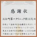感謝状(横浜院)