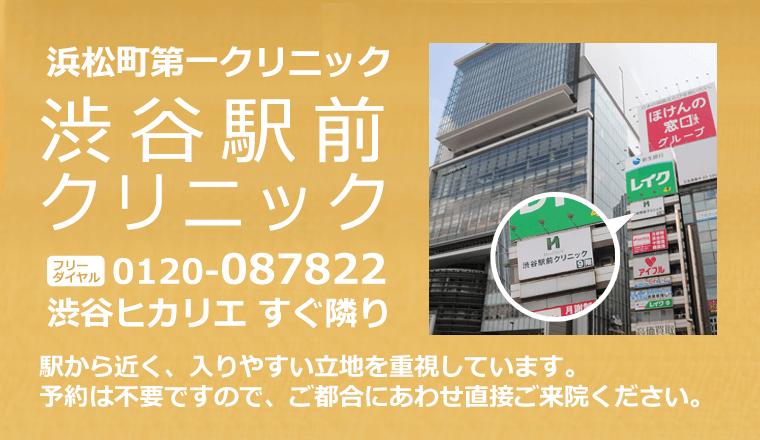 浜松町第一クリニック渋谷駅前院渋谷駅前クリニック