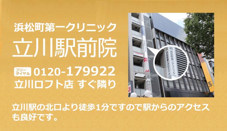 浜松町第一クリニック立川駅前院