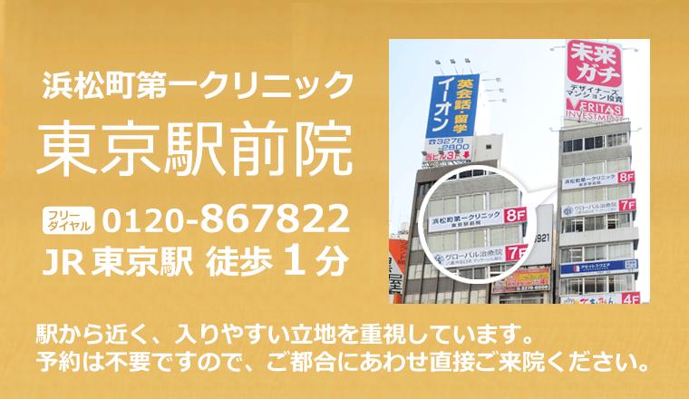 浜松町第一クリニック東京駅前院