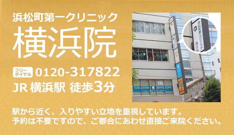 浜松町第一クリニック横浜院