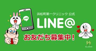 LINE@公式への友達登録