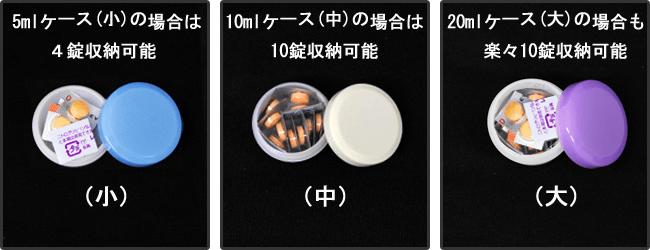 ピルケース比較(状態B)レビトラ錠