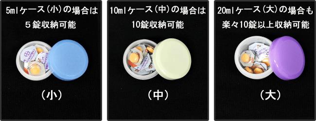ピルケース比較(状態C)レビトラ錠