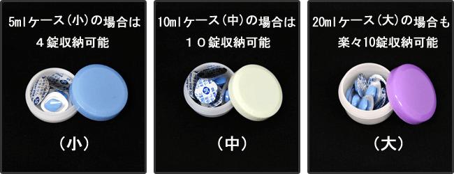 ピルケース比較_状態B バイアグラ錠