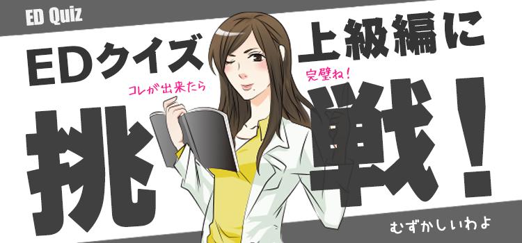 EDクイズ上級編
