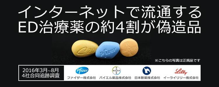 """インターネットで流通するED治療薬の約4割が偽造品"""""""