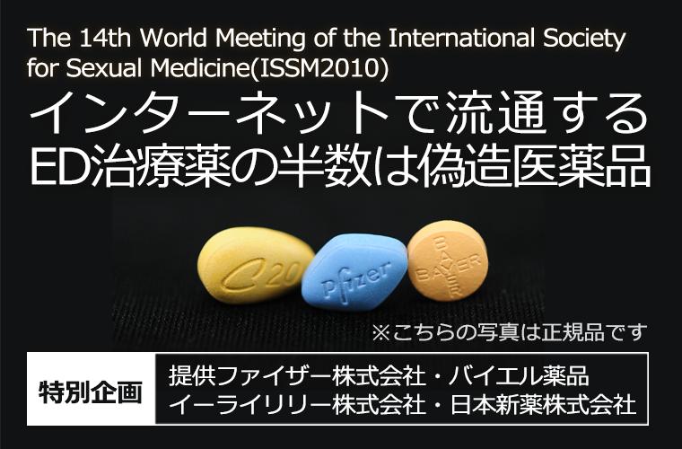 インターネットにて流通するED治療薬の半数は偽造医薬品
