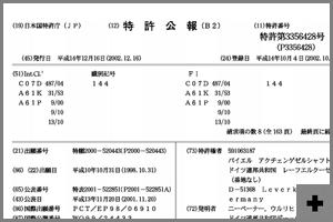 レビトラ物質用途特許