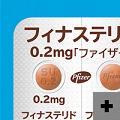 フィナステリド錠0.2mg「ファイザー」のPTPシート拡大