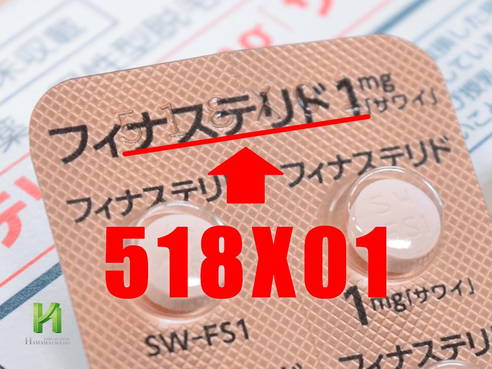 フィナステリド錠1mg「サワイ」シート記載の製造番号