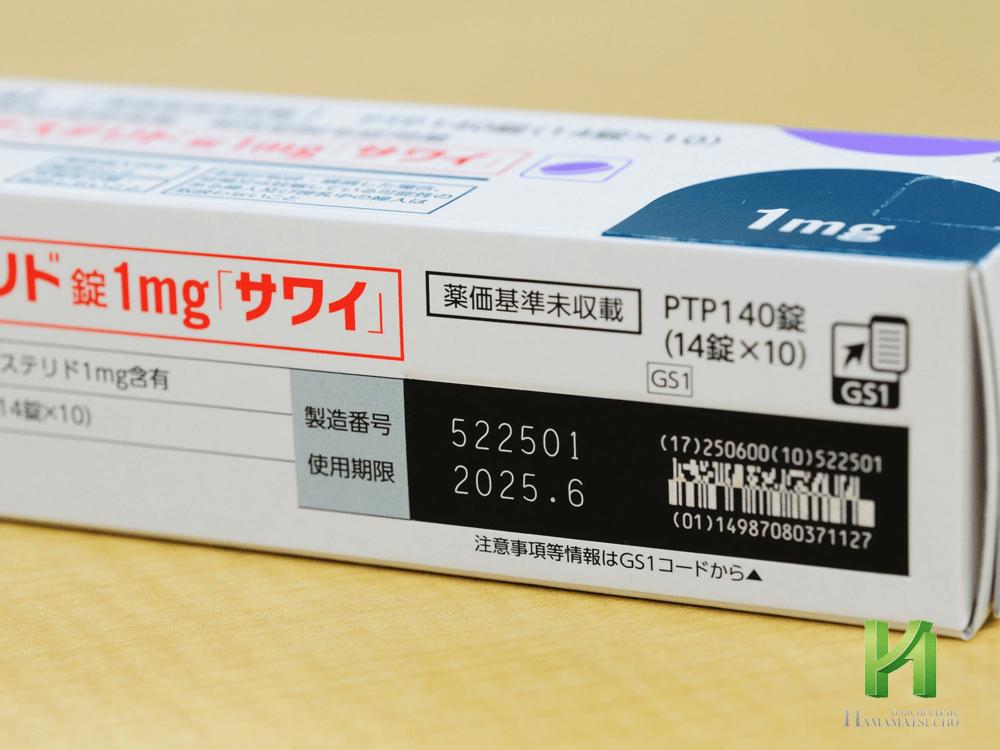 フィナステリド錠1mg「サワイ」箱記載の使用期限