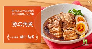 豚の角煮|レシピ集