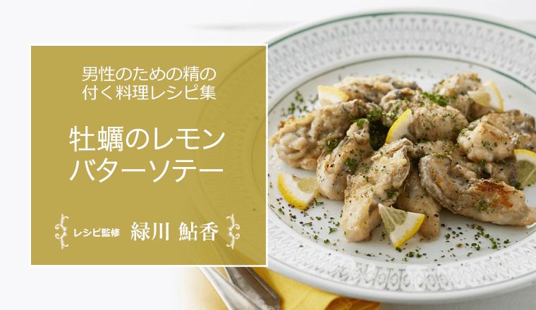 炒め 牡蠣 バター