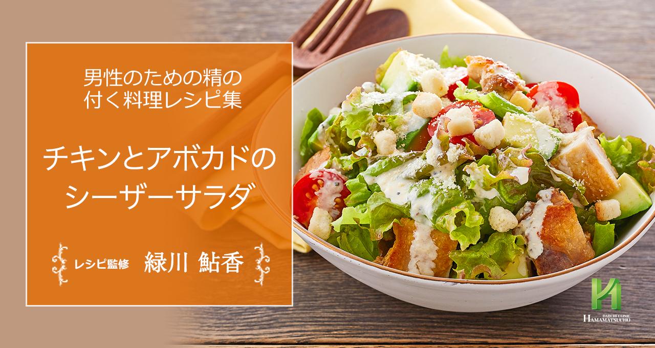チキンとアボカドのシーザーサラダ|レシピ集