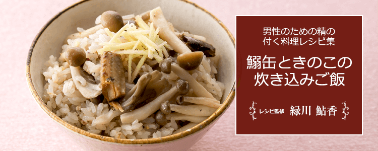 鰯缶ときのこの炊き込みご飯|男性のための精の付く料理レシピ集
