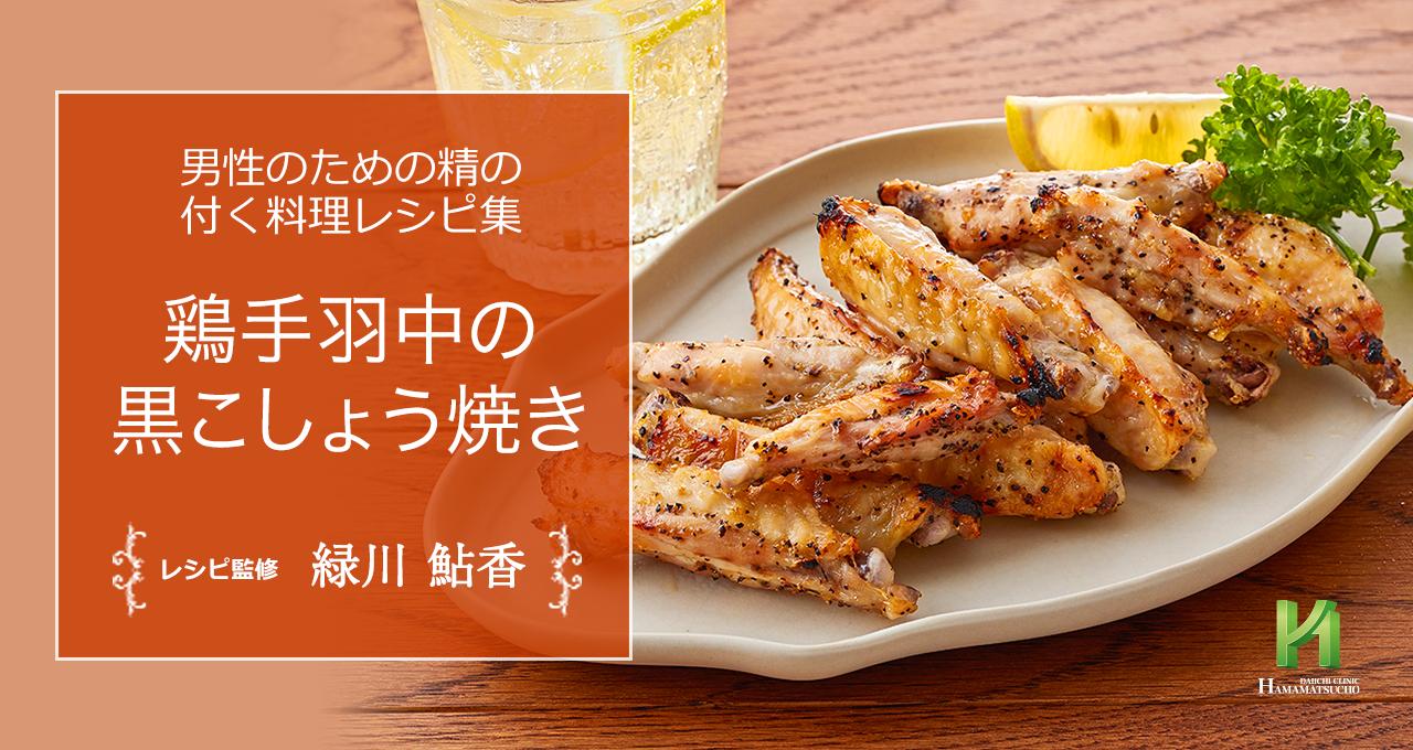 鶏手羽中の黒こしょう焼き レシピ集
