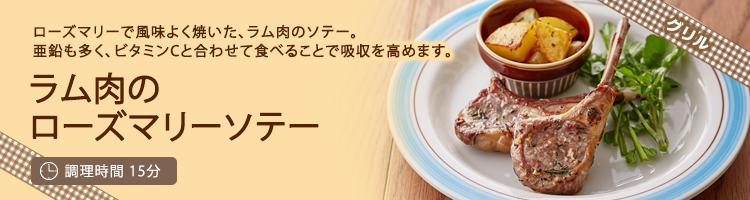 ラム肉のローズマリーソテー
