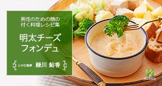 明太チーズフォンデュ|レシピ集