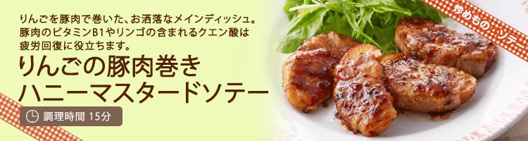 りんごの豚肉巻きハニーマスタードソテー