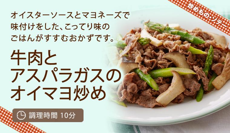 牛肉とアスパラガスのオイマヨ炒め
