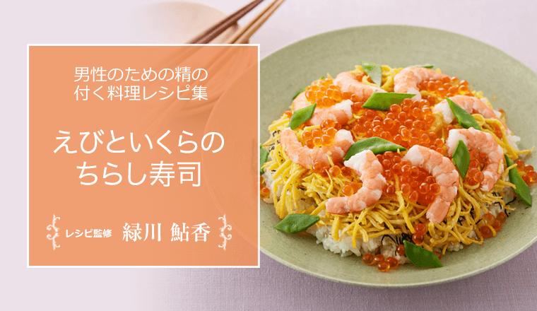 レシピ ちらし 寿司