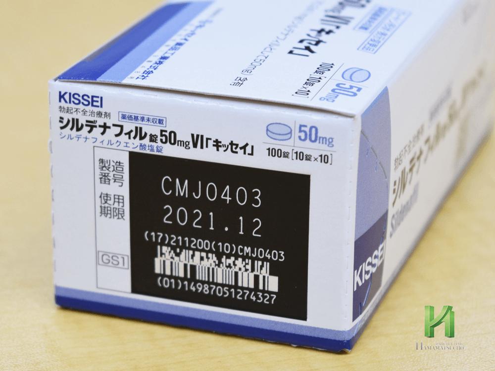 シルデナフィル錠50mgVI「キッセイ」箱記載の使用期限