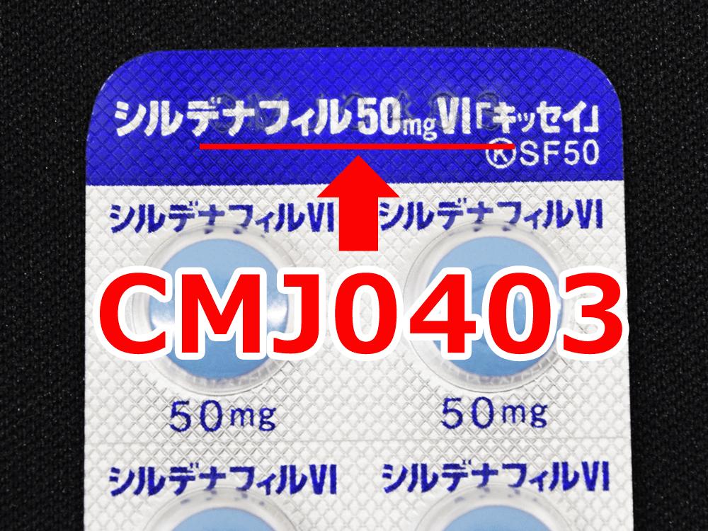 シルデナフィル錠50mgVI「キッセイ」シート記載の使用期限