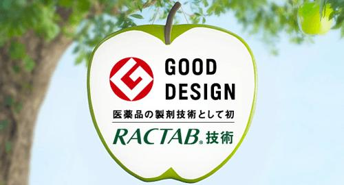 OD錠(RACTAB)