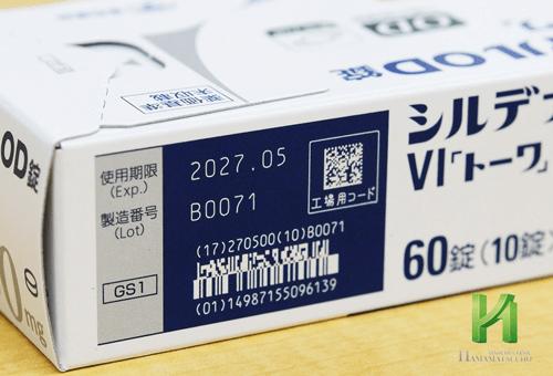 シルデナフィルOD錠50mgVI「トーワ」箱記載の使用期限